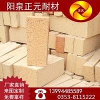 厂家供应山西阳泉正元T-23 粘土砖 耐火砖