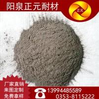 正元耐材厂家供应循环流化床锅炉用耐火泥浆耐火泥