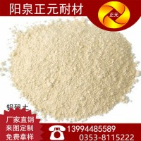 正元厂家山西阳泉高铝矾土细粉各种规格型号耐火材料可定制