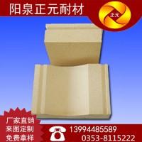 阳泉正元厂家供应锅炉用异型耐火砖粘土砖耐火材料