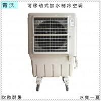 移动加水空调扇 KT-1E-3三面湿帘移动冷风机