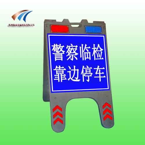 安庆led折叠警示牌 便携式查车标志牌 执勤交通设施
