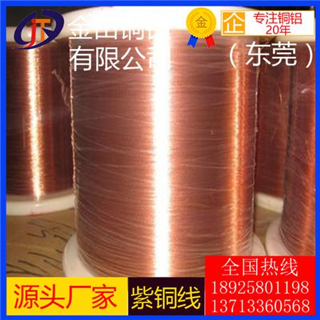 天津t1紫铜线t6耐冲击紫铜线,高拉力t3紫铜线