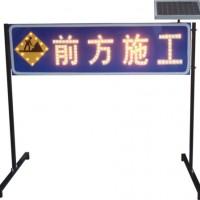 道路施工警示牌太阳能前方施工标志牌交通设施可定制