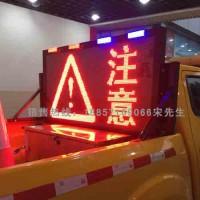 道路养护车载预警诱导显示屏 皮卡车车载led显示屏