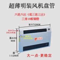 超薄立式明装风机盘管保定跃鑫冷暖设备