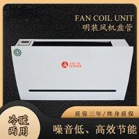 保定跃鑫冷暖设备圆弧型立式明装风机盘管厂家