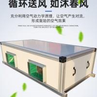 吊顶式空调机组冷却、加热、加温、除湿跃鑫冷暖设备