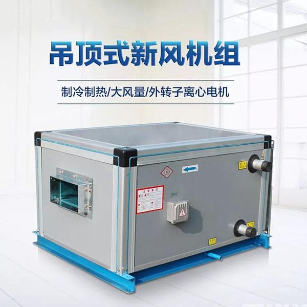 保定跃鑫冷暖设备卧式空气处理机组优点