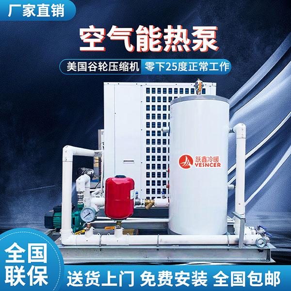 跃鑫空气源热泵空气源热泵有着独特的特点